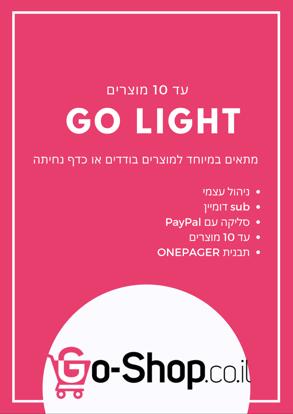 חנות ווירטואלית מנוי חודשי - Go Light